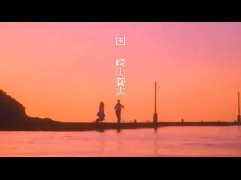 崎山蒼志「国」 MV(歌詞付き)
