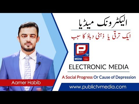 Electronic Media | A Social Progress Or Cause of Depression? | Aamer Habib | Public TV Media