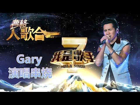 我是歌手-第二季-曹格Gary演唱串烧-【湖南卫视官方版1080P】20140409