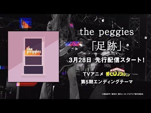 the peggies「足跡」Teaser / TVアニメ『僕のヒーローアカデミア』第5期エンディングテーマ