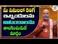 Sri Lalitha Sahasranama Stotram - #60 | Thousand Names of Goddess Lalita | Devotional Tree