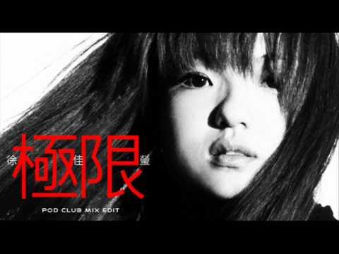 徐佳瑩 - 極限_舞曲版 (Lala Xu - Limit_POD Club Mix Edit)