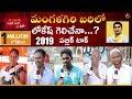 Lokesh Vs RK: Mangalagiri Constituency Public Response