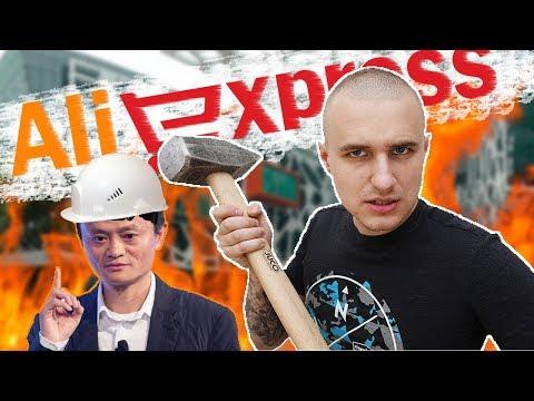 Как я  работал в AliExpress. Работа мечты? Цензура и задержка зарплат.
