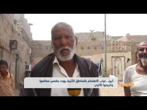 دار السعادة.. معلم أثري في أبين مهدد بالاندثار | تقرير: لطفي ابراهيم