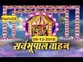सर्वभूपाला वाहनं   Sarvabhoopala Vahanam   Hindi   Part 02   09-12-18   SVBC TTD