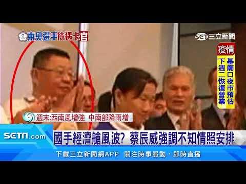 截圖曝!蔡辰威嗆聲 溫朗東:不把選手當一回事|三立新聞台
