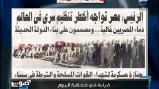 صوت الناس|صحافة اليوم|مصر تواجه أخطر تنظيم إرهابي|ومحاولات من الحكومة للسيطرة على سعر الدولار