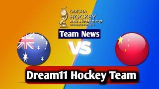 AUS VS CHI DREAM11 TEAM |AUSTRALIA VS CHINAPREVIEW |HOCKEY WORLD CUP 2018 TEAM NEWS, PLAYING 11