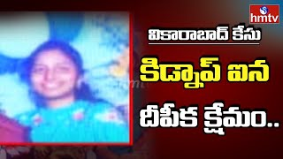 Vikarabad woman kidnap case ends on a happy note..
