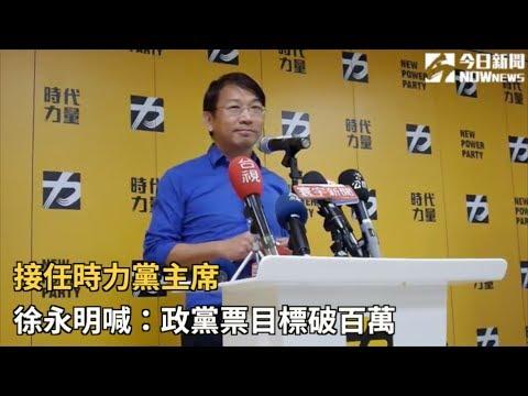 接任時力黨主席 徐永明喊:政黨票目標破百萬