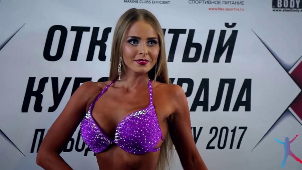Кубок Урала по Бодибилдингу