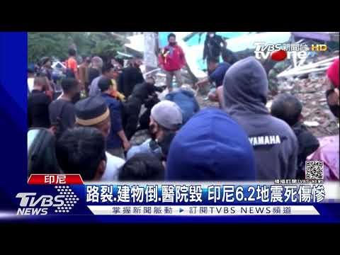 路裂.建物倒.醫院毀 印尼6.2地震死傷慘|TVBS新聞