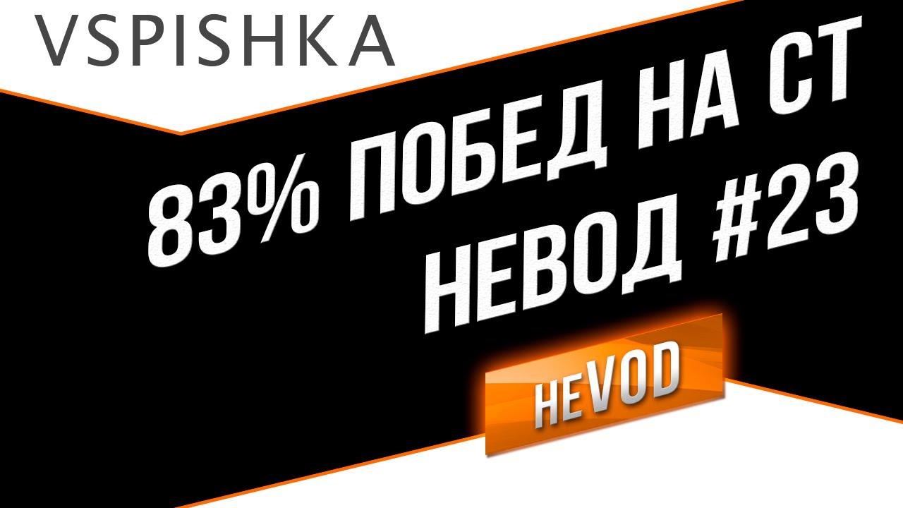 Взвод / Vspishka Никуда не торопимся на СТ10 (Win 83%)