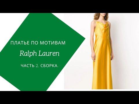 Последовательность сборки шёлкового платья, особенности обработки.