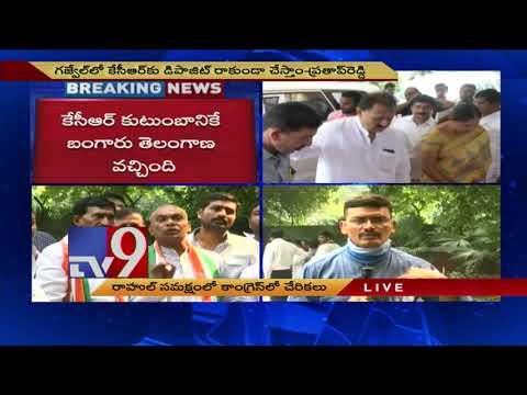 Ramulu Naik & Narsa Reddy joins Congress party; DS Meets Rahul Gandhi