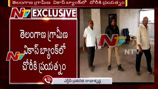 Robbery Attempt in Telangana Grameena Bank on New Year Nig..
