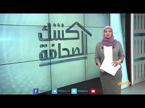 كشك الصحافة | 18 -02 - 2018 | تقديم نضال الشبان