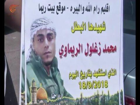 استشهاد محمد زغلول الريماوي من رام الله بعد تعرّضه ...