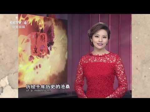 系列特别节目——艺术光:中国杂技  【中国文艺 20151023】720P