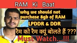 [Hindi] know more about RAM in very simple language | How it works ???