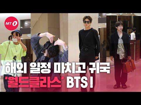 해외 일정 마치고 귀국한 방탄소년단(BTS)