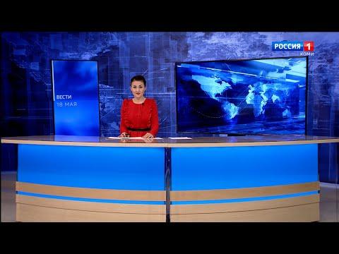 Вести-Коми 18.05.2021