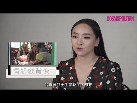 情慾電影《三夫》女主角曾美慧孜變「色」為攞奧斯卡  | Cosmopolitan 專訪香港電影金像獎大熱影后