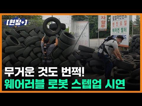 [현장+] 국산 '로봇옷' 입어보니···20kg 타이어 수...