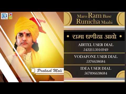 Prakash Mali रामदेवजी का नया भजन - रमा धनिया आवो | Audio Song | Ramdevra Mela | Rajasthani Songs