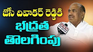AP govt withdraws security for ex-TDP MP JC Diwakar Reddy..