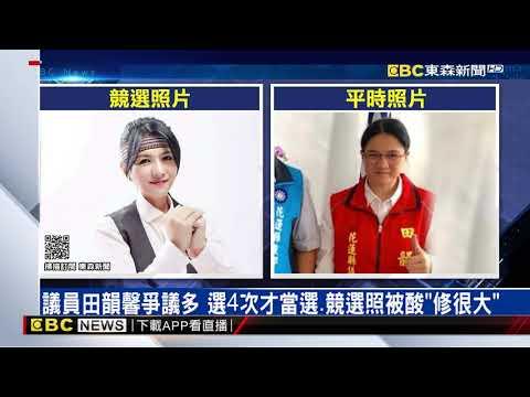 議員田韻馨爭議多 選4次才當選、競選照被酸「修很大」@東森新聞 CH51