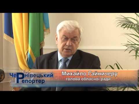 Чернівецький репортер - 14 листопада