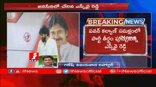 SPY Reddy joins Janasena In Presence Of Pawan Kalyan..