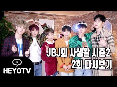 [FULL] JBJ의 사생활 시즌2 2회 Private life of JBJ season2 ep.2 @해요TV 20180125