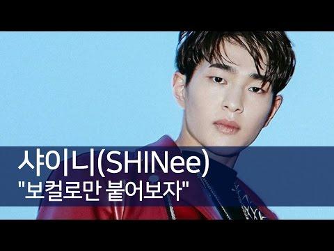 [리뷰] SHINee 샤이니