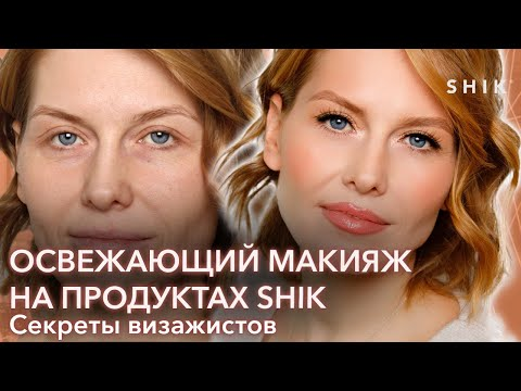 Освежающий макияж на продуктах SHIK / Секреты визажистов