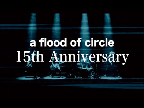 【15th Anniversary】a flood of circleから皆様へ