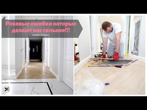 Роковые ошибки в ремонте квартир которые делают нас сильней. Не повторяйте !!!! Гарант Ремонт photo