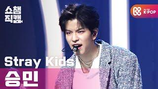 [쇼챔직캠 4K] 스트레이 키즈 승민 - 백 도어 (Stray Kids SEUNGMIN - Back Door) l #쇼챔피언 l EP.372