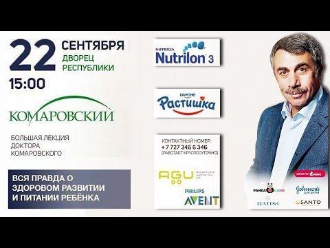 Доктор Комаровский в Казахстане