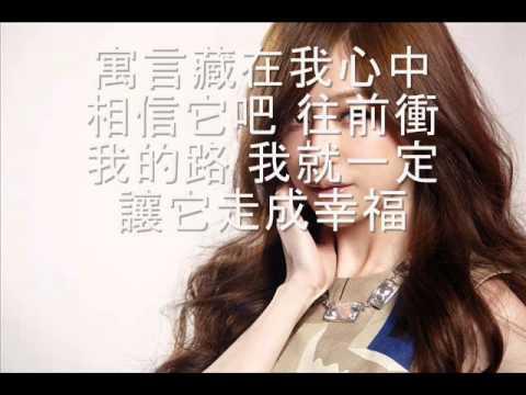 王心凌Cyndi Wang-下一頁的我 [歌詞]