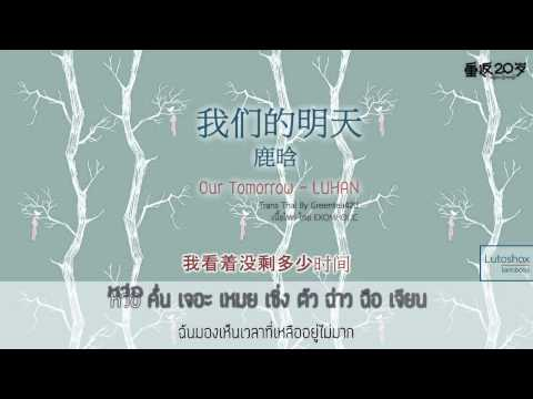 [Karaoke/Thaisub] Luhan - Our tomorrow (Ost.Back to 20)
