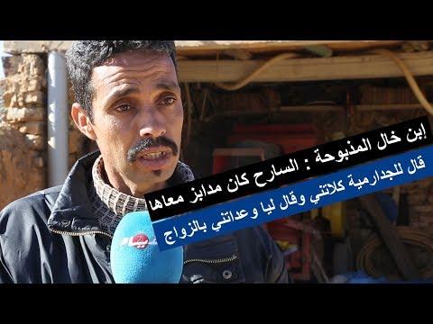 إبن خال المذبوحة : السارح كان مدابز معاها قال للجدارمية كلاتني وقال ليا وعداتني بالزواج