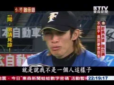 20130602 台灣啟示錄-1 經典英雄 陽岱鋼 不放手 直到夢想到手