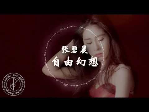 【HD高清音质】 张碧晨  - 《自由幻想》 动态歌词版本 【深海里不悔将爱誓死捍卫...】