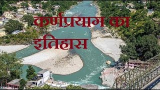 कर्णप्रयाग का इतिहास | karanprayag chamoli Garhwal | karanprayag Uttarakhand