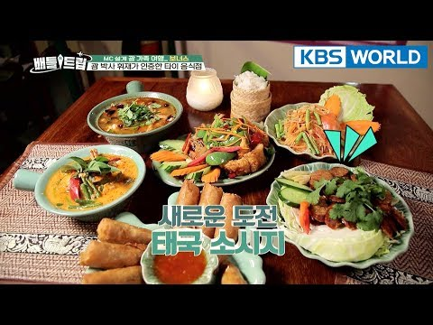 Hwijae's favorite Thai Restaurant in GUAM! [Battle Trip/2018.04.29]