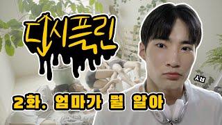 (ENG SUB) 웹드라마 디시플린 2화 : 엄마가 뭘 알아 - 감독판 Korean Web-Drama Discipline EP.2