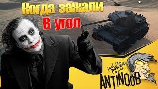 Когда зажали в угол World of Tanks (wot)